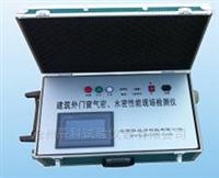 CX-I型建筑门窗现场气密性检测仪
