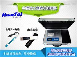 HTY-1A土壤养分测定仪