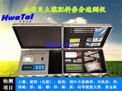 HT-04全项目土壤肥料养分速测仪