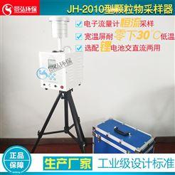JH-2010选配机内电池供电机型中流量颗粒物采样器
