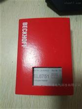 BECKHOFF倍福EL6751-0010