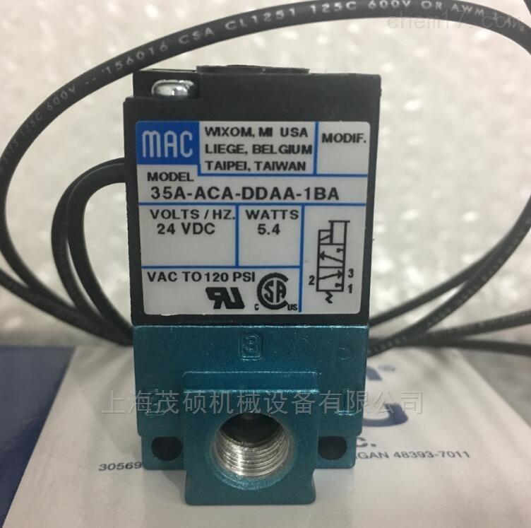 上海茂硕机械设备供应美国MAC电磁阀