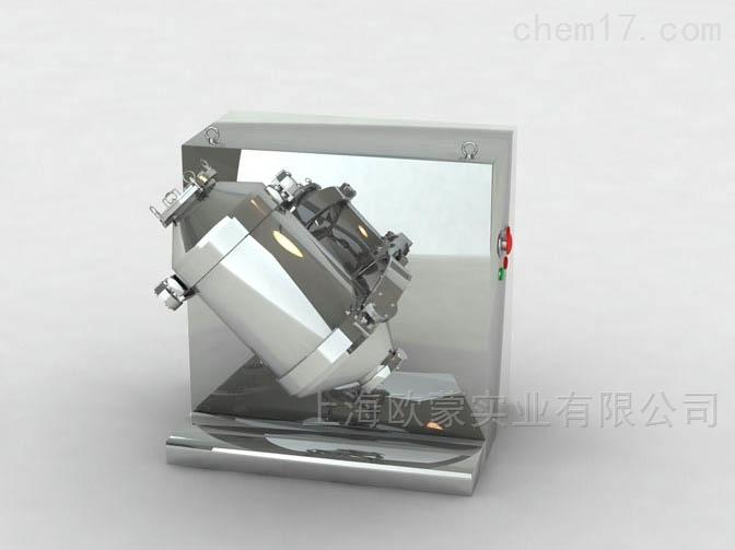 实验室三维混合机