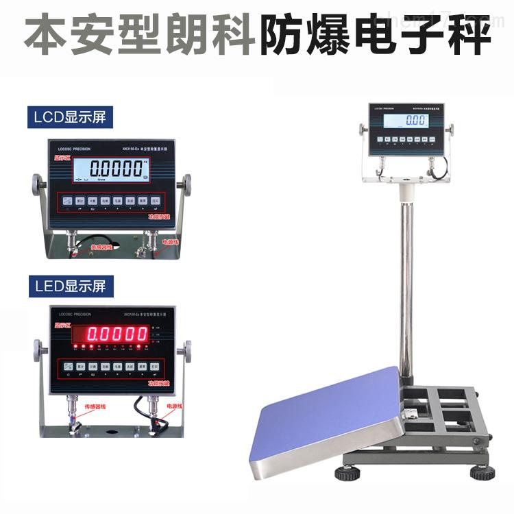 本安型工业防爆电子秤