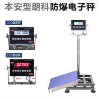 厂家促销朗科防爆电子秤600公斤防爆台秤
