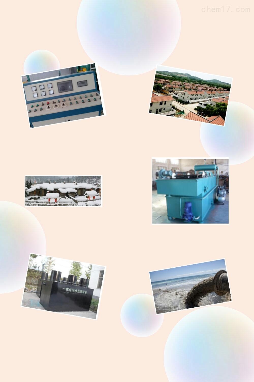 晋城市农村生活污水智能处理设备