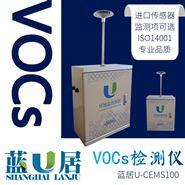 厂界VOCs无组织排放在线监测设备