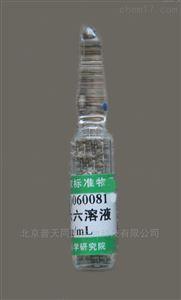 甲体六六六农药溶液标准物质