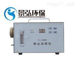 IFC-2型粉尘采样器流量管路粉尘测试仪