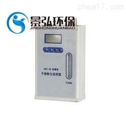 GFC 5B型总粉尘个体采样器防爆便携式粉尘仪