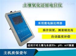 STEH-100便携式土壤氧化还原电位仪
