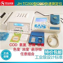 JH-TNZ200污水总氮测定在线总氮分析仪