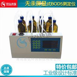 JH-860压差法bod5检测仪LCD显示变化速率