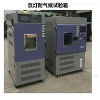 KZ-XD-150氙灯耐气候试验箱