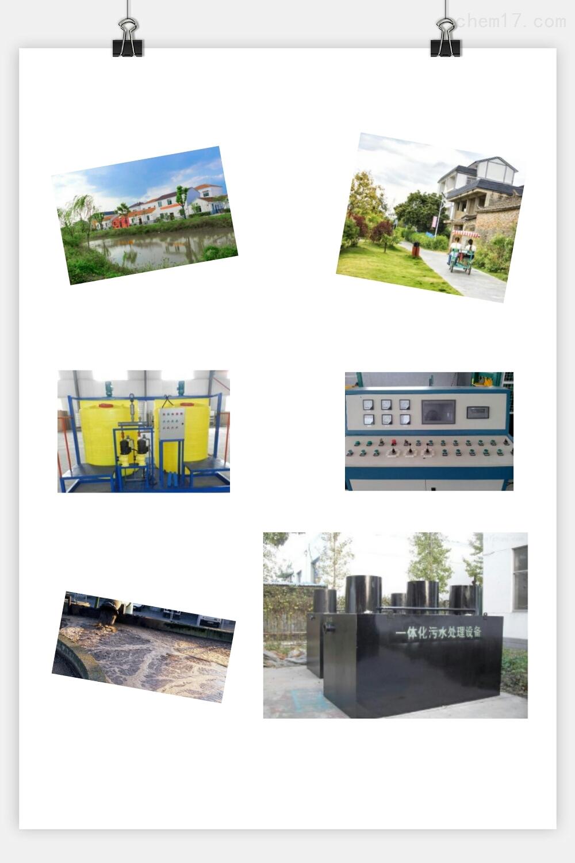 菏泽市农村生活污水智能处理设备