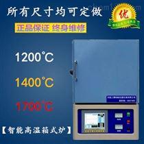 TN-M1200B智能高溫箱式爐