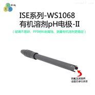 WS1068耐/测有机溶剂样品pH电极
