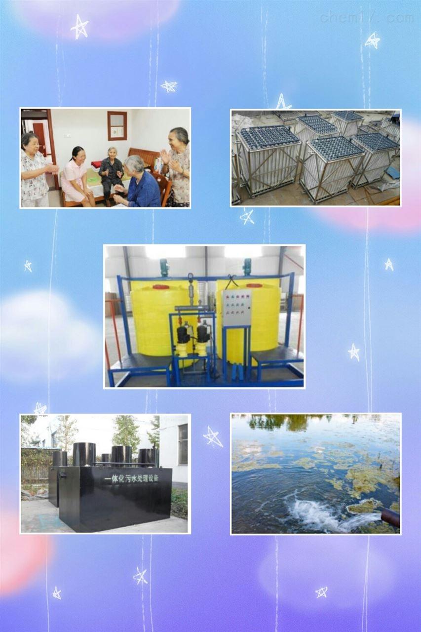 青岛市养老院生活医疗污水处理设备