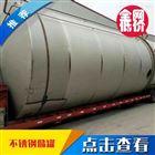 转让1-60吨二手不锈钢储罐