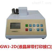 GWJ-2数显谷物硬度计