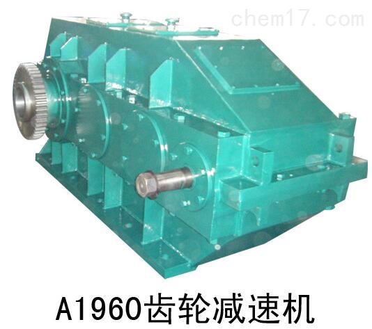 A1960带开式齿轮减速机