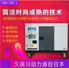 YOMO-30BT小型30千瓦柴油发电机