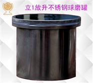 0.5-20L不锈钢球磨罐
