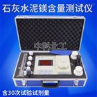MG-10A石灰水泥鎂含量測試儀