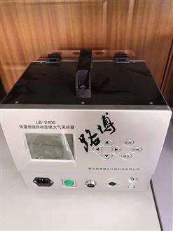 LB-2400智能双路恒流大气采样器国标溶液吸收法