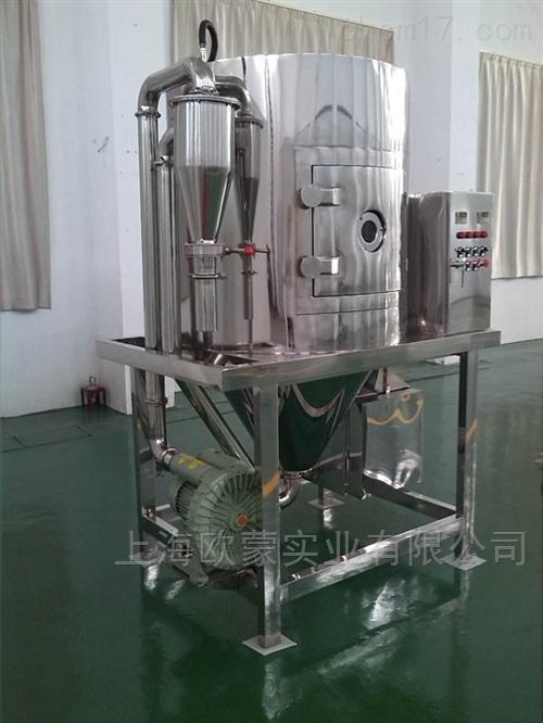 小型離心噴霧幹燥機