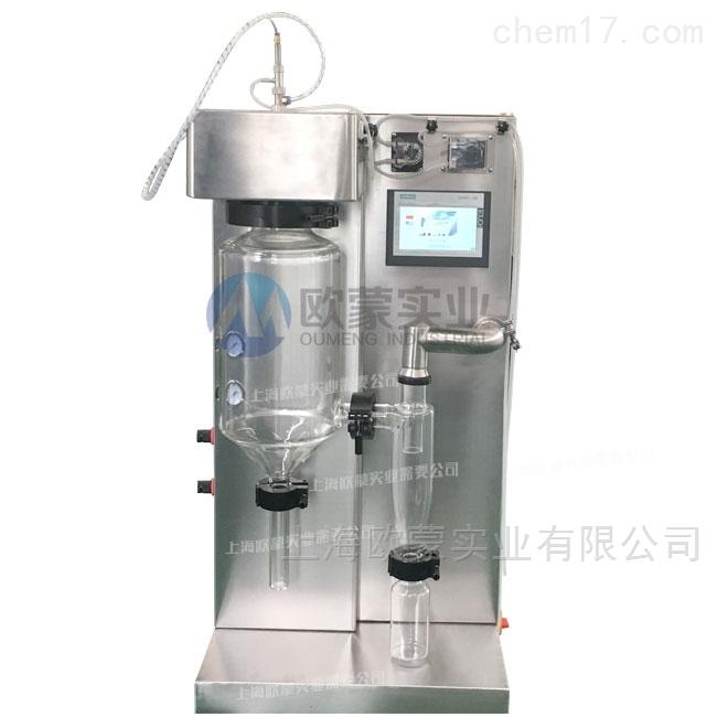 实验室喷雾干燥器