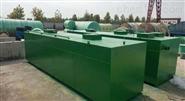廣西地埋一體化污水處理設備工藝技術