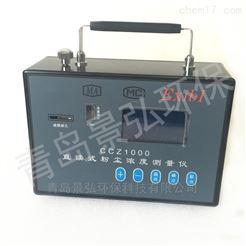 CCZ1000大颗粒粉尘测量仪空气粉尘检测仪