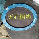 无石棉橡胶垫片耐高温高压材质