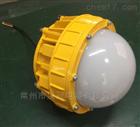 BPC8766LED防爆平台灯50W弯杆式LED防爆灯