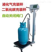 定量充装二氧化碳电子秤