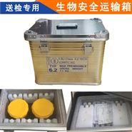 进口 铝制生物安全运输箱样本送检箱 RF009