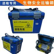 华夏将军 11L标本送检箱 | 生物安全运输箱