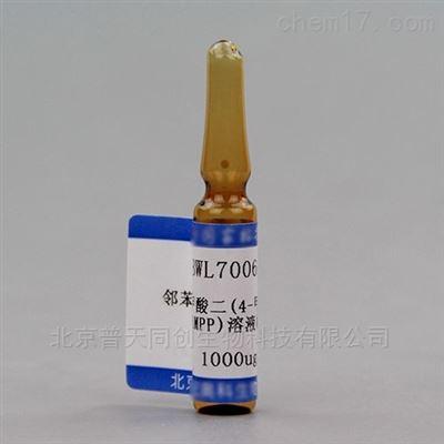 邻苯二甲酸二酯(BMPP)溶液标准物质—食品