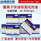 LH2015水质氯离子快速检测试剂盒