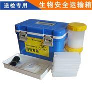A类生物安全运输箱B类标本转运箱送检箱