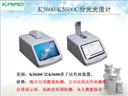 K5600C超微量分光光度计(带比色皿测定)