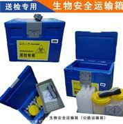 华夏将军 生物安全运输箱(公路) EPP材料