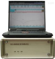 BYSJ-Y变压器绕组变形测试仪生产厂家