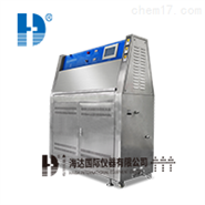 UV耐光试验机