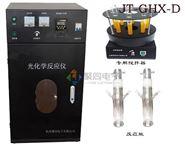 银川光催化反应仪JT-GHX-AC光化学反应器