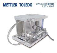 托利多SWC515称重模块