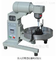 SYD-0752乳化沥青湿轮磨耗试验仪
