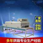 产品去应力流水线工业烤箱隧道炉