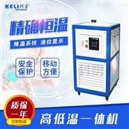 10L高低温一体机 循环装置